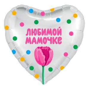 Сердце, Любимой мамочке (тюльпан), 46см